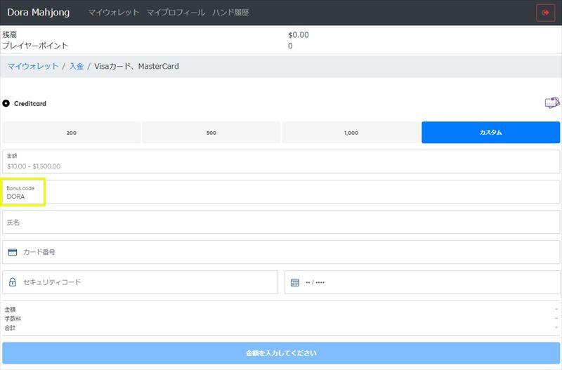ボーナスコード入力画面PC