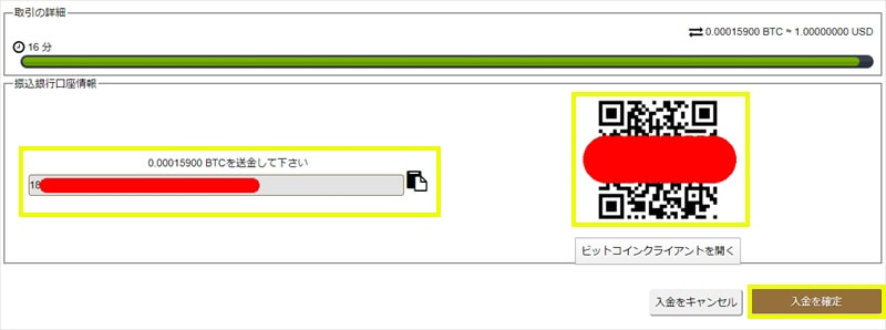 QRコード表示画面