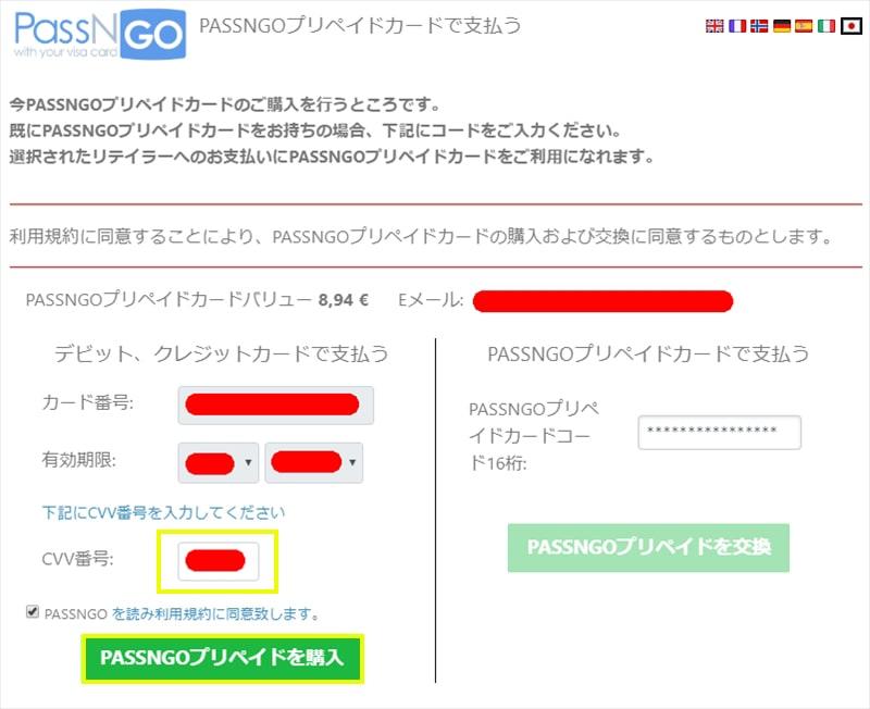 PASSNGOプリペイド購入画面