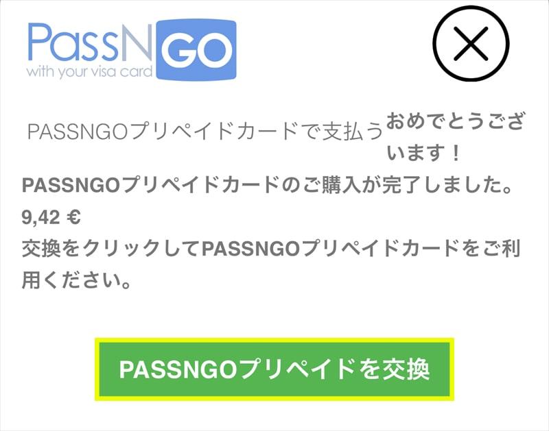PASSNGOプリペイド交換画面