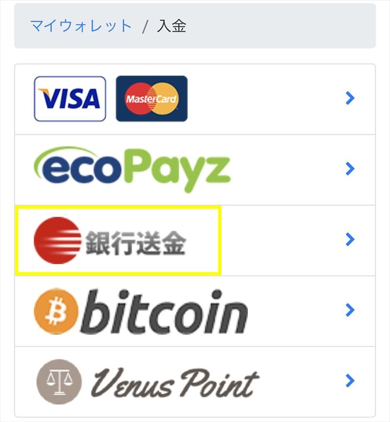 入金方法選択画面