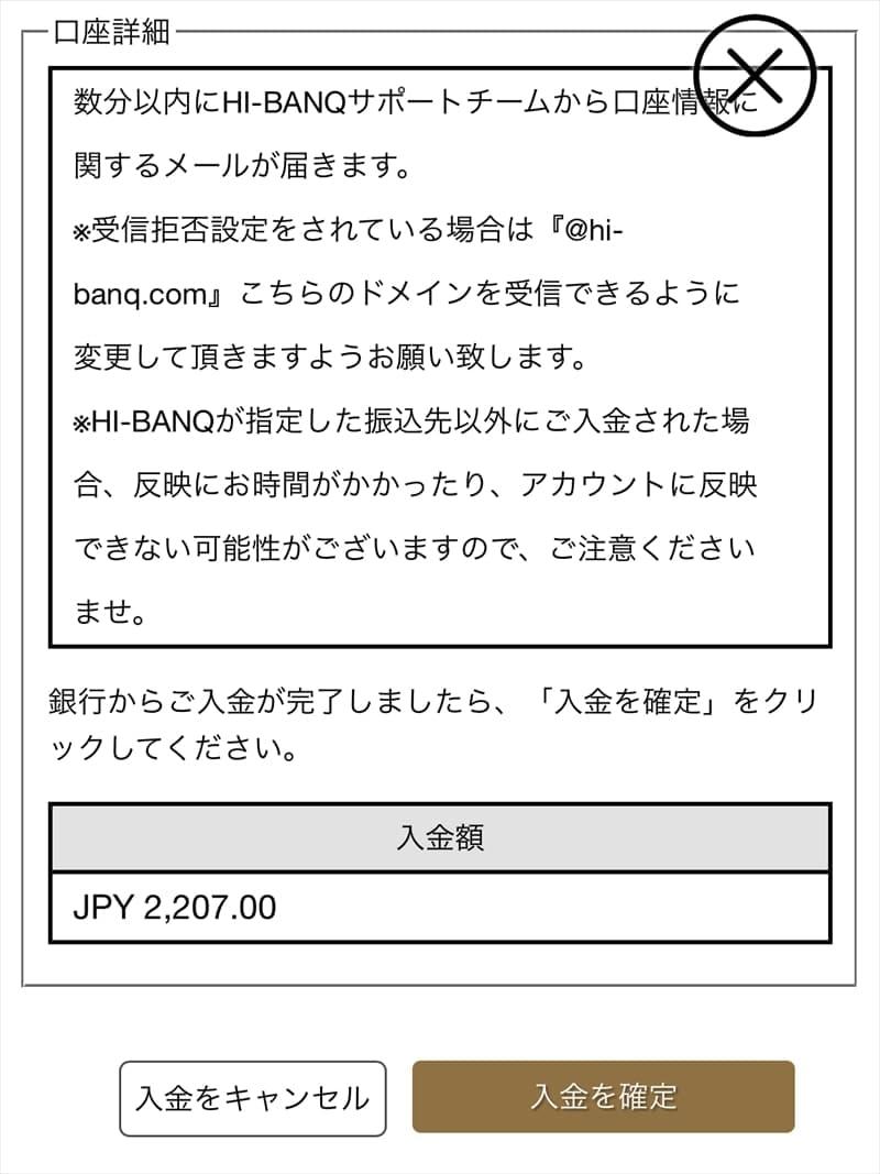 「口座詳細」の画面