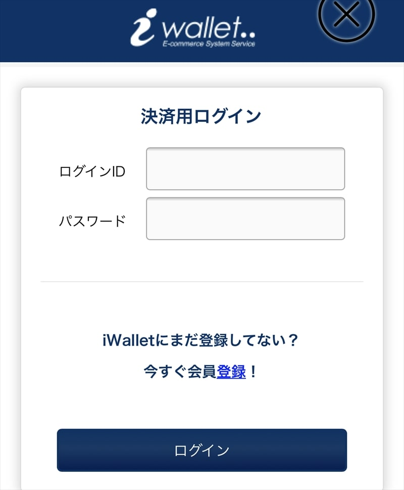 iWalletログイン画面