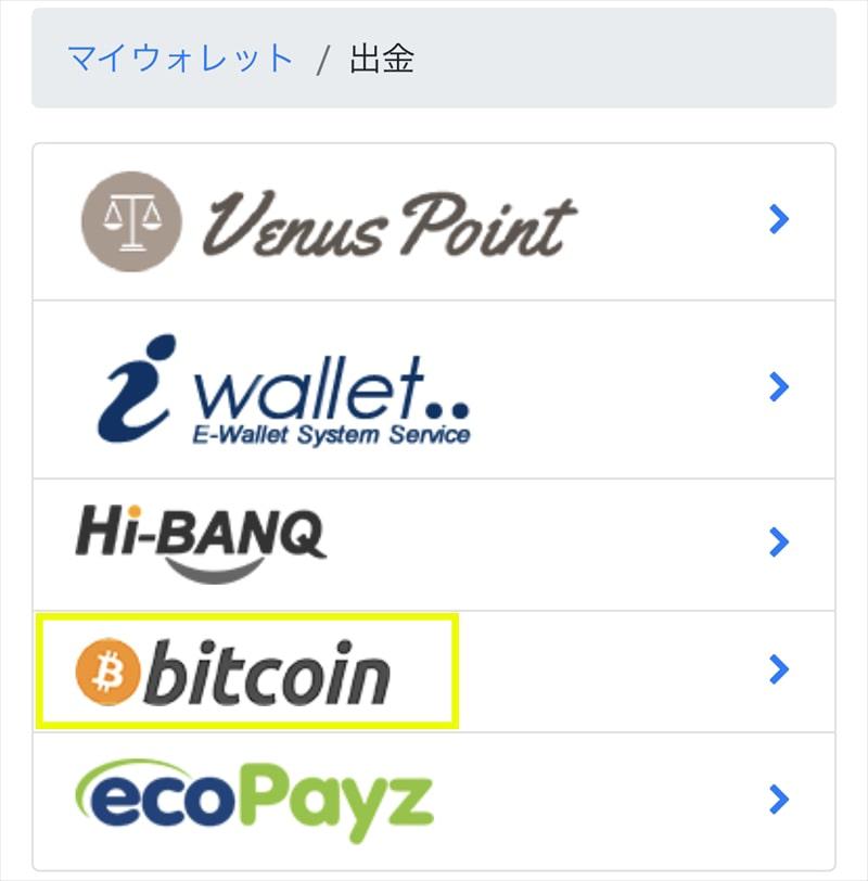 出金方法選択画面