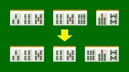 手牌組み換えると3面張