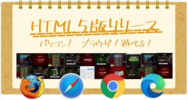 html5版リリース
